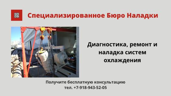 Проведение ремонта холодильных агрегатов