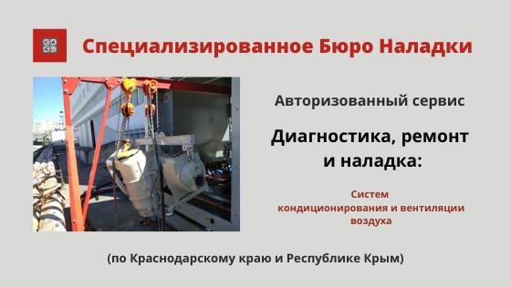Ремонт, наладка, диагностика кондиционирования и вентиляции