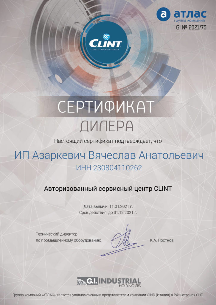 Авторизованный сервис чиллеров CLINT