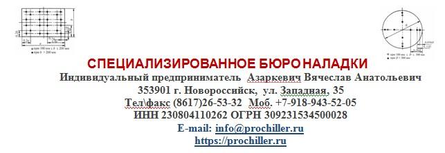 Ремонт наладка чиллер Краснодарский край
